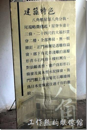 台南鹽水-八角樓。旁邊有關於鹽水八角樓的歷史簡介立牌。