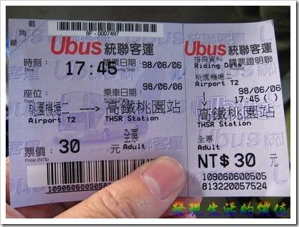 Ubus 統聯的車票,票價 NT30,公車上也可以刷悠遊卡,但少部份不支援。