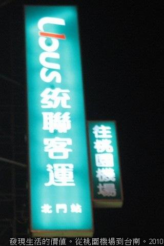 到了台南後發現統聯客運的招牌也寫著可以搭往【桃園機場】。