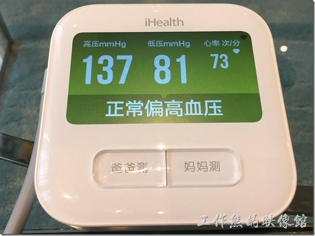 [敗物]適合送給爸媽的iHealth小米血壓計心得分享,可智慧連網遠端接收資料