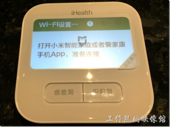 iHealth小米血壓計。長按「媽媽測」按鍵10秒鐘後會開啟WiFi設定。