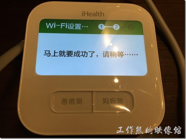 iHealth小米血壓計。打開手機的APP並將手機靠近血壓計後就會開始設定WiFi。詳細教學請參考影片。