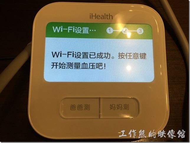 iHealth小米血壓計。WiFi設定完成後的畫面。
