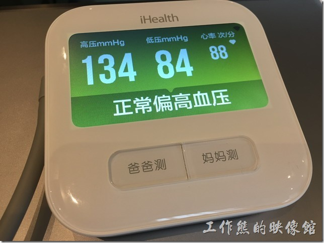 iHealth小米血壓計。量測血壓後會顯示高壓、低壓與心跳結果,還會自動判斷是否有高血壓。