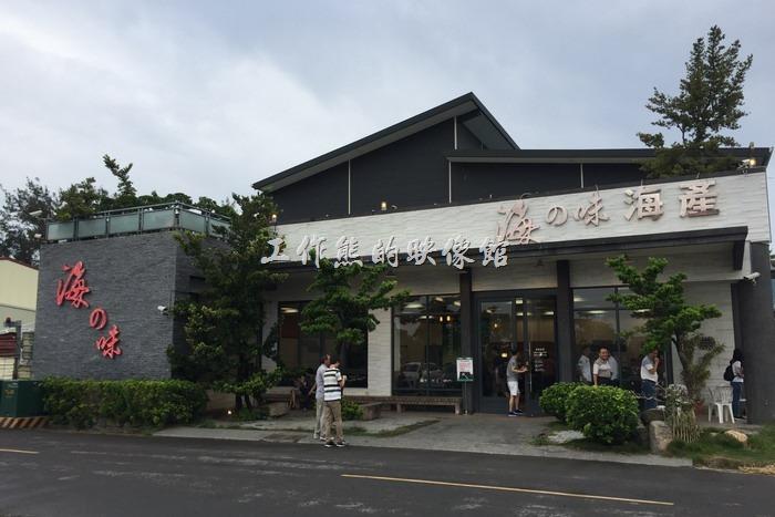 台南『海の味』餐廳外觀。