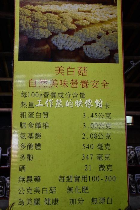 台中新社菇菇部屋。美白菇介紹。