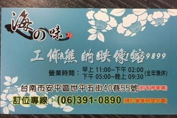 台南『海の味』的名片資訊。