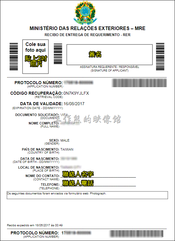 巴西簽證線上表格完成