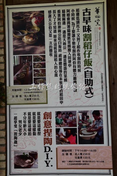 這是苗栗華陶窯的「割稻仔飯」及「創意捏陶DIY」的介紹與費用說明,詳細的說明請自行參考華陶窯的官網。