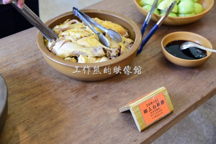 苗栗-華陶窯割稻飯。鄉土白斬雞。工作熊推薦這道白斬雞,雖然比不上土雞肉,但這裡的白斬雞卻是鮮嫩不柴,而且有滋有味,淋上甘甜帶鹹的蒜蓉醬油,可以更加的襯托出這道白斬雞彈牙的好滋味。