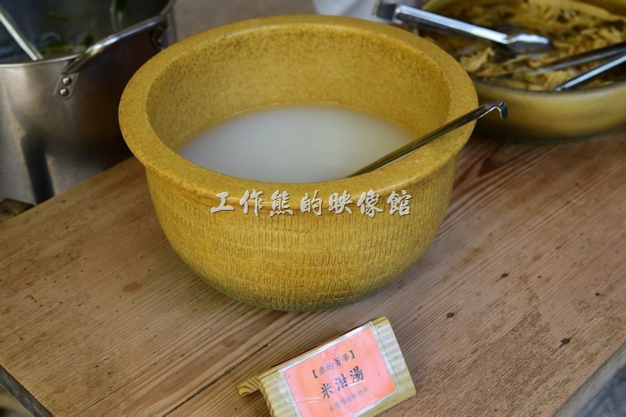 苗栗-華陶窯割稻飯。米泔湯。用爐火煮粥或米飯的過程中浮在米粥湯頂層的微微黏稠米湯,台語稱之為「泔糜仔」,其實有點類似煮豆漿表面形成的豆皮,但米湯沒有那麼黏稠。「泔」的營養其實非常豐富,可以說是一鍋粥的精華之所在,也古時候母親奶水不足時嬰兒的營養補給品,喝起來甘甜潤喉。