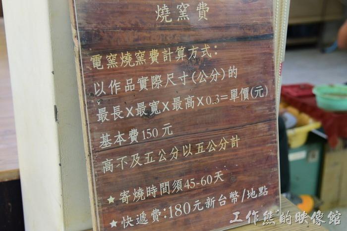 苗栗-華陶窯27