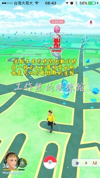 如果附近有道管即將舉辦團體戰,寶可夢遊戲畫面會跳出通知,玩家可以查看附近地圖的道館,上面會有時間倒數計時及一顆巨大的寶貝蛋出現,就是可以打團體戰的道館。