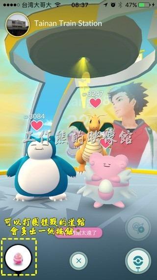 Pokemon-Go-團體戰02