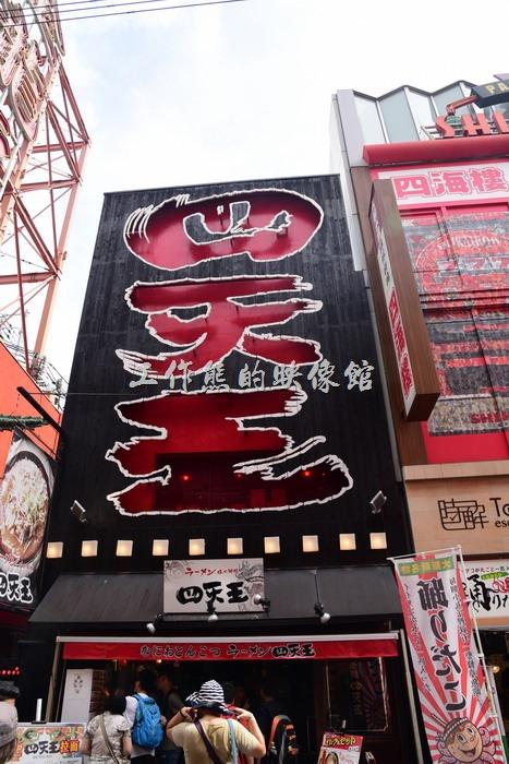 [日本]完全適合台灣人口味的道頓堀四天王拉麵