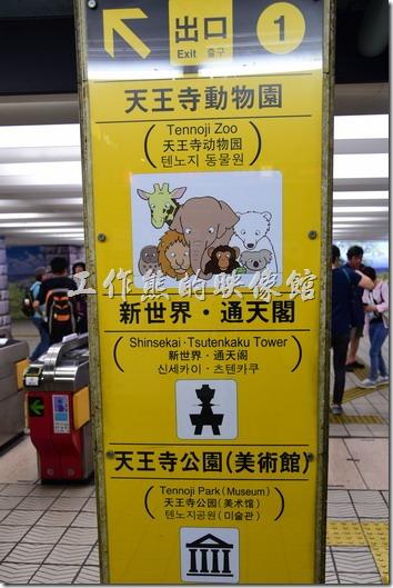 欲前往「通天閣」可以達乘「地鐵御堂筋線動物園前站」下車然後步行約10分鐘 ,或是達乘「地鐵堺筋線惠美須町站」,3號出下車後步行約3分鐘。