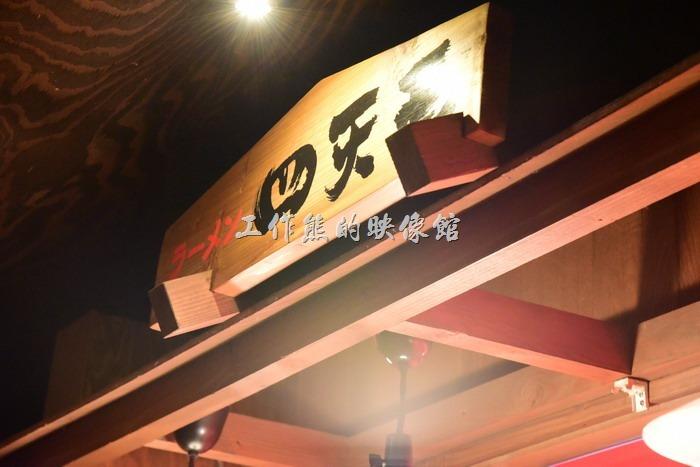 日本道頓崛-四天王拉麵13