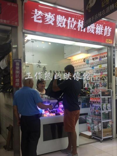 「老麥數位相機維修」在台北光華新天地的小店面。