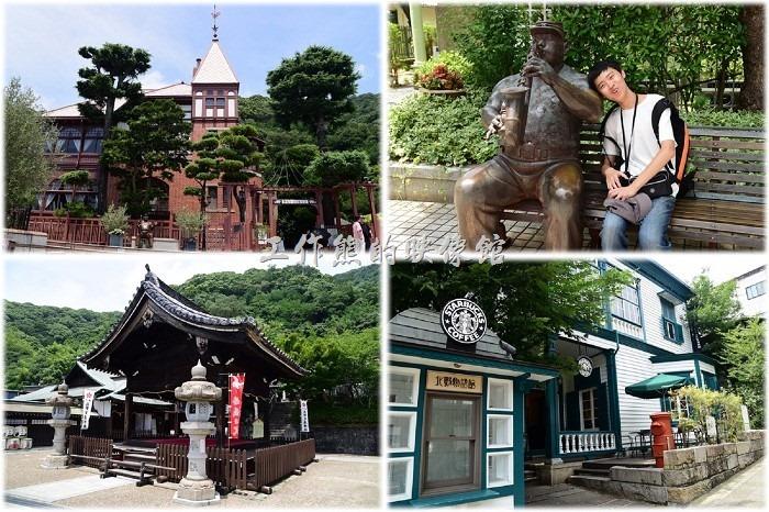 [日本神戶]北野異人館、風見雞館,欣賞前外國使館,吃六甲牧場的霜淇淋