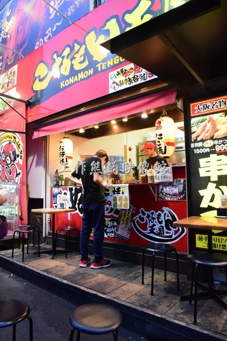 【コナモン天国 • コナモンテンゴク】餐廳的店面。