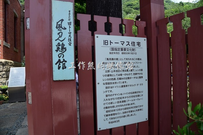 日本北野-「風見雞館」也是北野地區唯一以紅色為主色調的建築,別名舊湯瑪斯館的「風見雞館」。