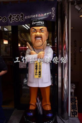 大阪的炸物還滿有名的,這間有著憤怒人偶招牌的【元祖串炸だるま(Daruma) 】聽說風評還不錯,想嚐嚐大阪炸物的朋友可以試試。