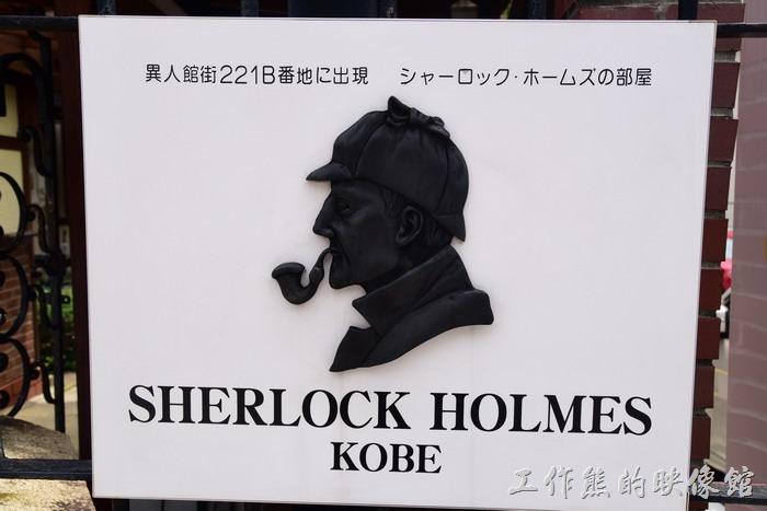 日本北野-異人館。英國館的外面有個叼著煙斗的浮雕是福爾摩斯嗎?