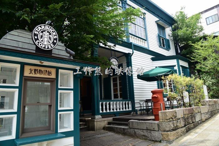 日本北野-異人館。星巴客咖啡館也是古色古香。
