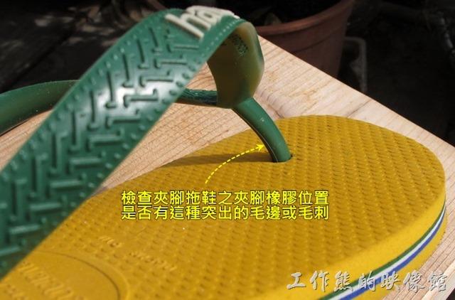 檢查一下自己的夾腳拖鞋夾腳的橡膠位置是否有這種突出的毛邊或毛刺
