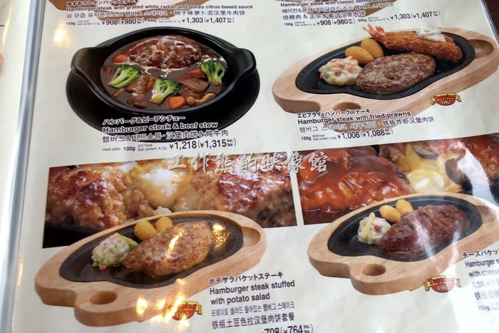 神戶港邊MOSAIC(モザイク)「びっくりドンキー(嚇一跳的驢子)」美式餐廳菜單
