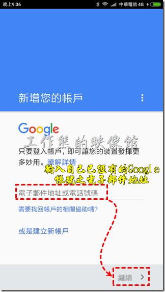 如何在小米手機新增第二個Google帳號讓寶可夢可以切換帳號?