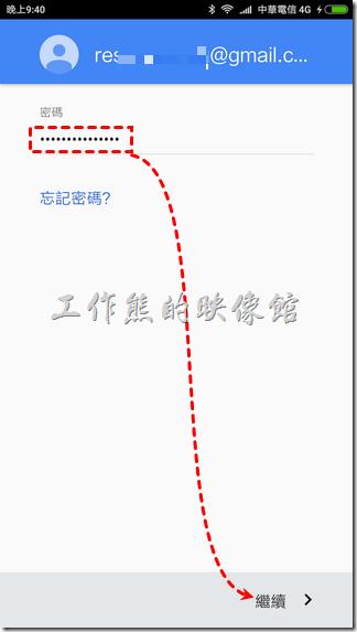 小米手機Google新增第二個帳號06