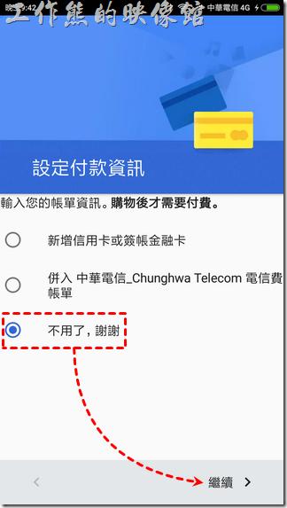 小米手機Google新增第二個帳號08