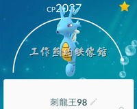 Pokemon-Go-刺龍王