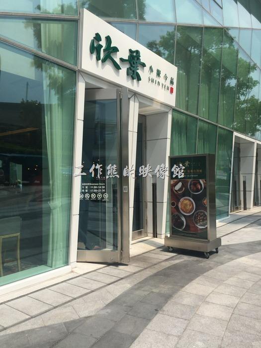 欣葉小聚今品南港店的門口。