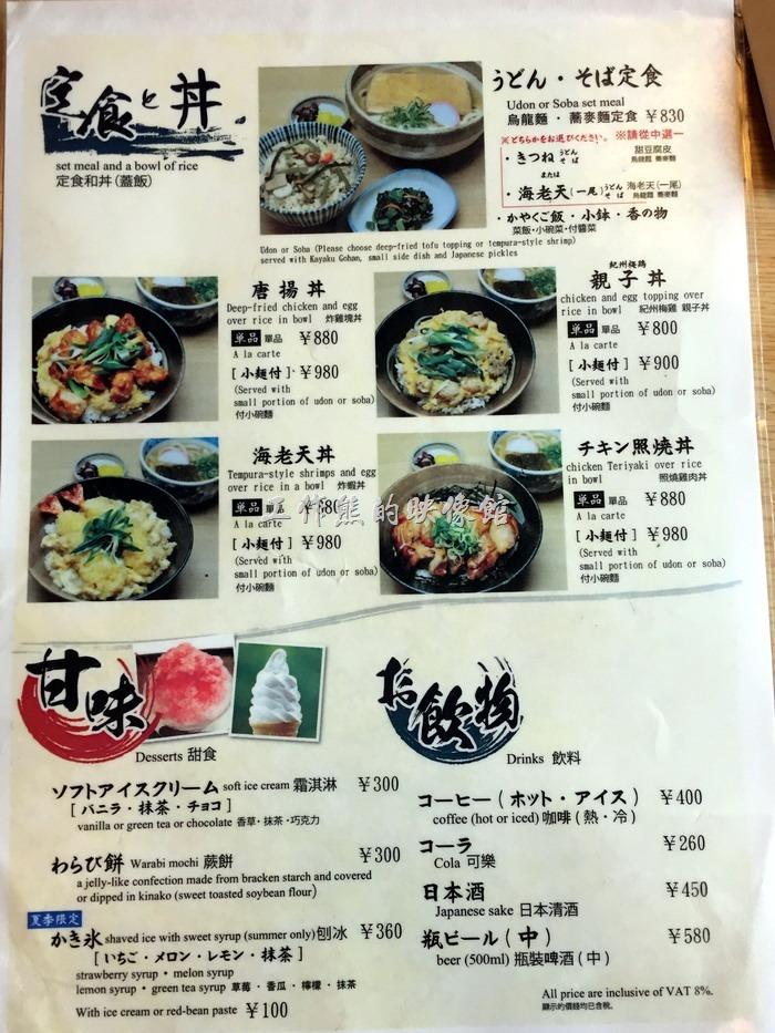 日本奈良-繪馬堂茶屋(菜單01)