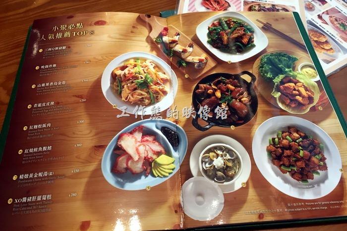 欣葉小聚今日菜單中的一頁(必點Top 8 人氣推薦菜色)。