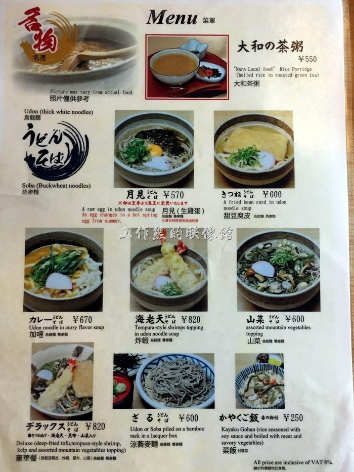 日本奈良-繪馬堂茶屋(菜單02)