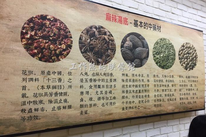 南港跑路麵餐廳的牆上有麻辣湯底中藥才的介紹,有花椒、八角、艸果、孜然、胡椒,有興趣的朋友自己看囉!