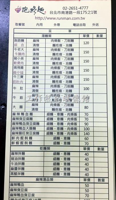 南港跑路麵餐廳的菜單,還有一半的菜單沒有放上來,菜單太長了。