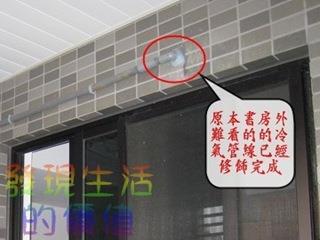 書房外的冷氣管線掉磁磚的部份,後來使用熱熔膠及管線修飾。差強人意,熱熔膠應該會在一段時間後會掉落吧!