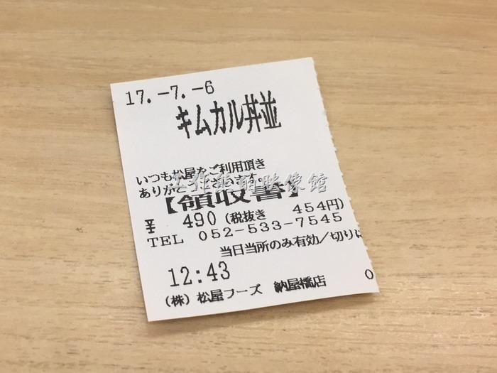 日本名古屋-松屋。泡菜五花牛肉蓋飯的餐卷。在日本吃松屋或大部分的連鎖餐廳及拉麵,幾乎都使用售票機,消費者必須先在餐卷售票機上選擇自己需要的餐點付費後,將餐卷放在桌子或直接給服務人員上,基本上餐廳的服務人員會過來收取一聯餐卷,客人自己剩下一聯餐卷放桌上,然後廚房才會製作餐點並送到客人的位置上。