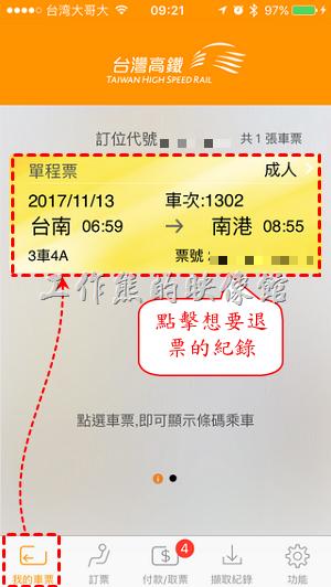 台灣高鐵已取票退票01