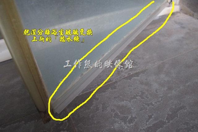 乾溼分離浴室玻璃擋水條02