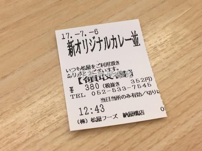 日本名古屋-松屋。原味咖喱的餐卷,日幣380円。