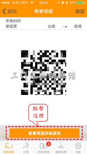 台灣高鐵已取票退票02
