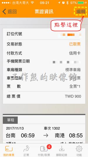 台灣高鐵已取票退票03