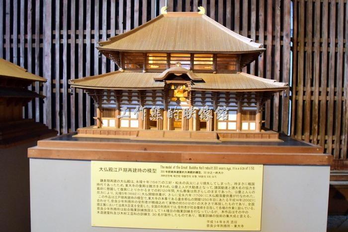 日本-奈良東大寺。這是江戶時代大殿重建時的模型,與現在看到東大寺基本上沒有太大的不同。