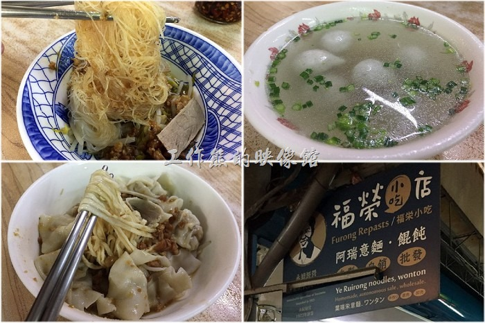 [台南]國華街美食:福榮小吃店-阿瑞意麵餛飩