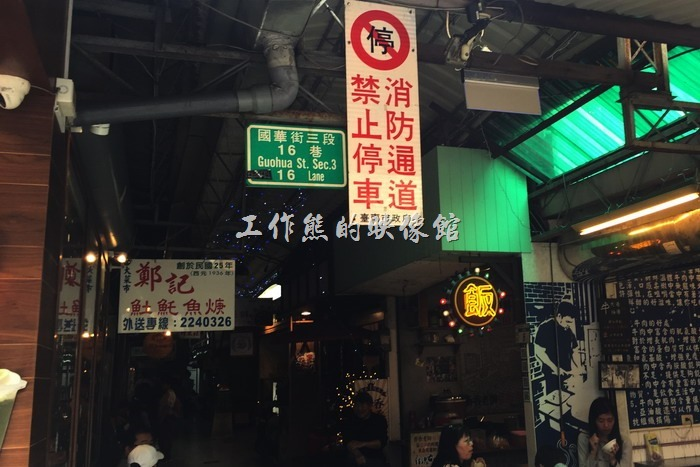 這間【福榮小吃店-阿瑞意麵.餛飩】座落在「台南市西門菜市場」內,可以從國華街三段136巷入內。也可以先在國華街找到「邱家-小卷米粉」對面小巷子入內。